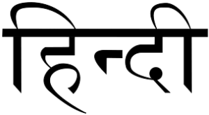 India – A country with over 22 languages!